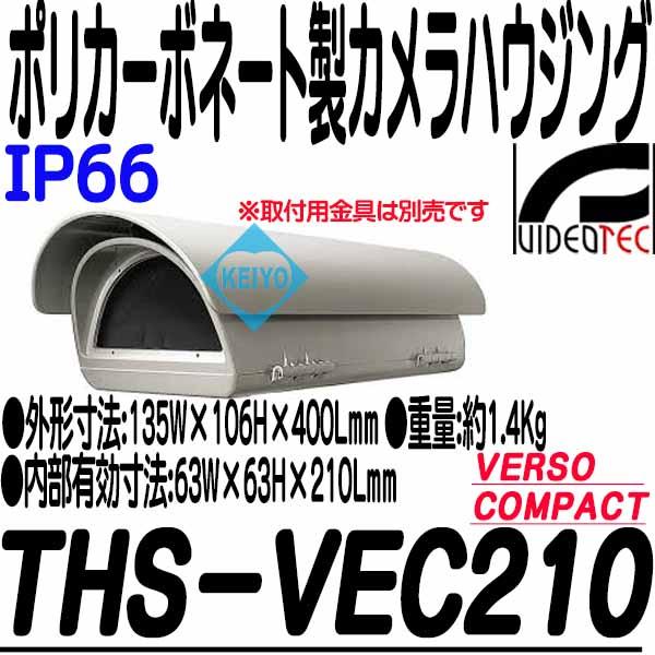 THS-VEC210(VERSO COMPACT)【IP66準拠屋外設置用ポリカーボネート製カメラハウジング】【防犯カメラ】【監視カメラ】 【VIDEOTEC】 【送料無料】