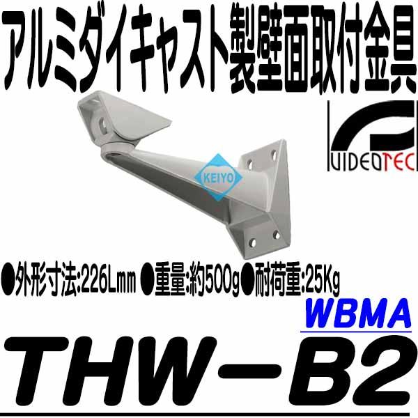 THW-B2(WBMA)【アルミダイキャスト製ハウジング用壁面取付ブラケット】【防犯カメラ】【監視カメラ】 【VIDEOTEC】 【送料無料】