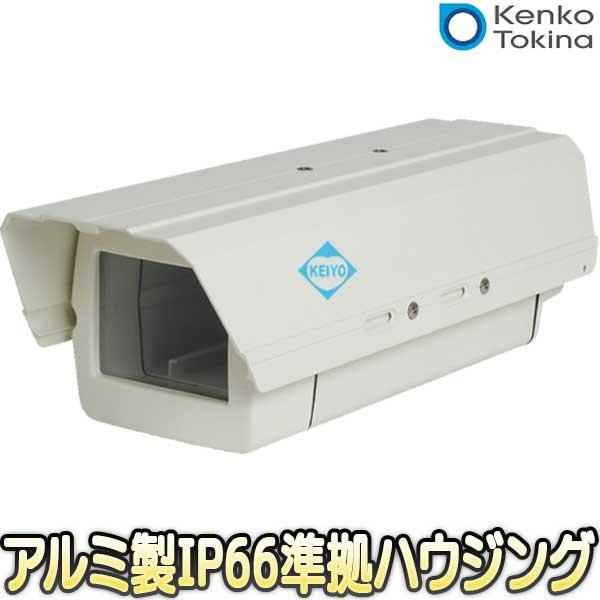 VCHO-35S【IP66準拠屋外設置用アルミ合金製カメラハウジング】【防犯カメラ】【監視カメラ】 【Tokina】 【ケンコー・トキナ】 【送料無料】