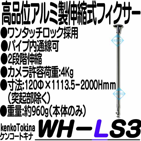 WH-LS3【アルミ製ワンタッチロック式フィクサー】【防犯カメラ】【監視カメラ】 【Tokina】 【ケンコー・トキナ】 【送料無料】