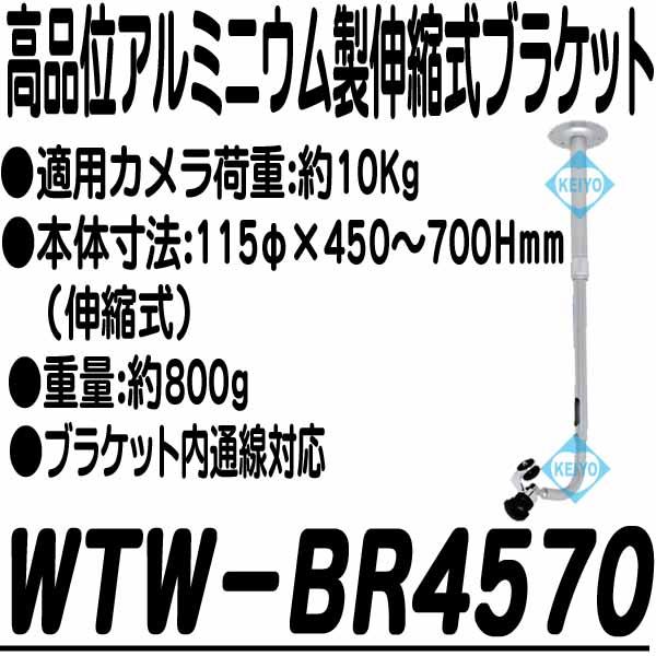 WTW-BR4570【防犯カメラ用450~700mm伸縮式アルミ製ブラケット】 【取付台】 【フィクサー】 【送料無料】