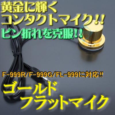 MIC-FL999