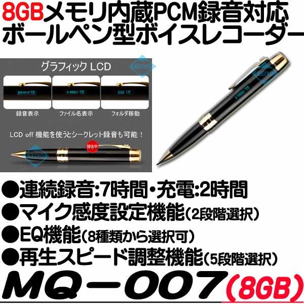 MQ-007(8GBモデル)【8GBメモリ内蔵液晶付ボイスレコーダー】 【ICレコーダー】 【ベセトジャパン】【BESETO JAPAN】 【送料無料】