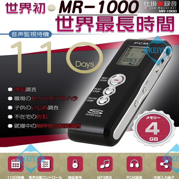 MR-1000【4GBメモリ内蔵連続録音待機110日対応小型ボイスレコーダー】 【ICレコーダー】 【ベセトジャパン】【BESETOJAPAN】 【送料無料】