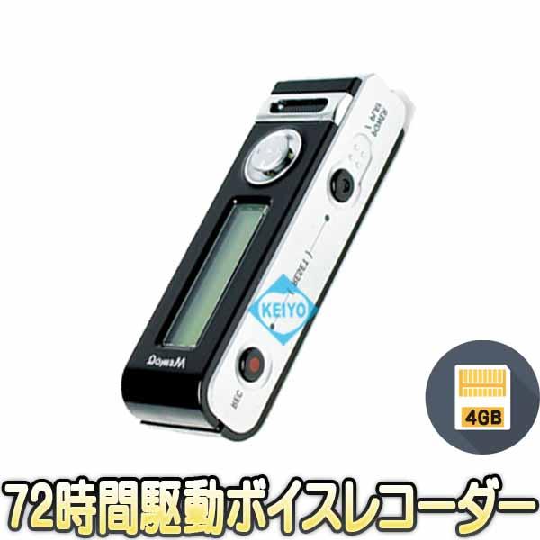 VR-L2(4GBモデル)【4GBメモリ内蔵長時間駆動対応超小型ボイスレコーダー】 【ICレコーダー】 【ベセトジャパン】 【BESETOJAPAN】 【送料無料】