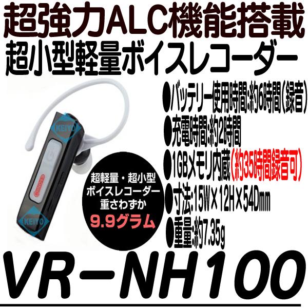 VR-NH100(1GB)【1GBメモリ内蔵超小型軽量ボイスレコーダー】 【ICレコーダ】 【ベセトジャパン】 【BESETO JAPAN】 【送料無料】