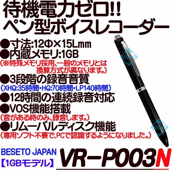 VR-P003N(1GB)【1GBメモリ内蔵12時間連続録音ボイスレコーダー】 【ICレコーダ】 【ベセトジャパン】【BESETO JAPAN】 【送料無料】