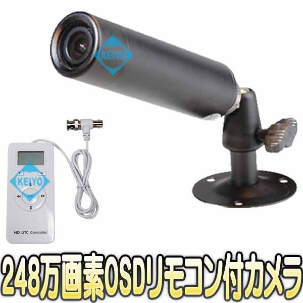 ASC-AHD1080MSC【屋外設置対応248万画素フルハイビジョンバレット型カメラ】 【防犯カメラ】【監視カメラ】【送料無料】
