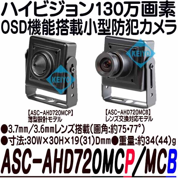 ASC-AHD720MCP/MCB【屋内用130万画素ハイビジョン小型防犯カメラ】 【防犯カメラ】【監視カメラ】【送料無料】