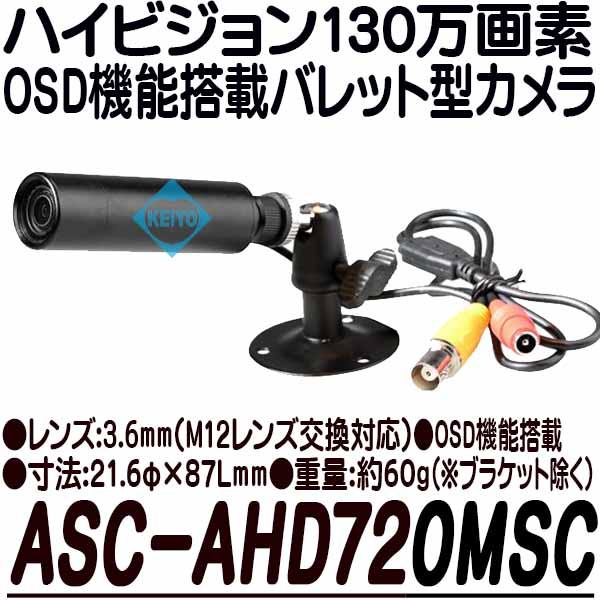 ASC-AHD720MSC【屋外設置対応130万画素ハイビジョンバレット型カメラ】 【防犯カメラ】【監視カメラ】【送料無料】