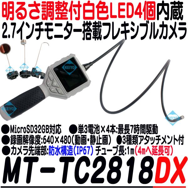 MT-TC2818DX 【フレキシブルチューブカメラ】 【白色LED搭載】 【検査用カメラ】 【送料無料】