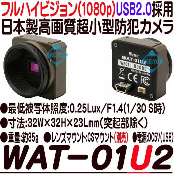 WAT-01U2【日本製レンズ交換対応フルハイビジョン録画USB2.0採用高画質小型防犯カメラ】 【WATEC】 【ワテック】 【送料無料】