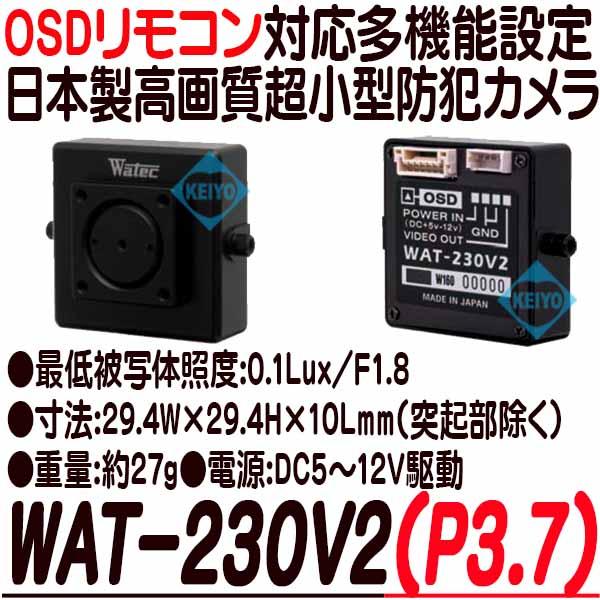 WAT-230V2(P3.7)【日本製薄型設計高画質52万画素小型防犯カメラ】 【WATEC】 【ワテック】 【送料無料】