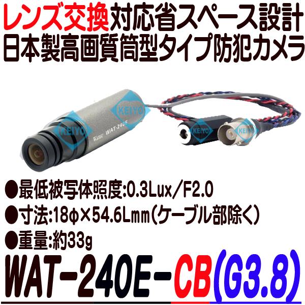 WAT-240E-CB(G3.8)【日本製レンズ交換対応高画質筒型防犯カメラ】 【WATEC】 【ワテック】 【送料無料】
