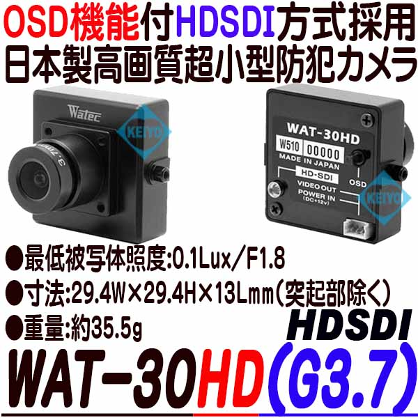 WAT-30HD(G3.6)【日本製HDSDI方式採用高画質小型防犯カメラ】 【レンズ交換】 【WATEC】 【ワテック】 【送料無料】