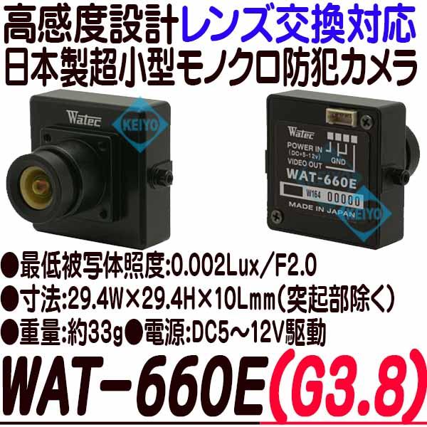 WAT-660E(G3.8)【日本製レンズ交換対応高感度小型モノクロ防犯カメラ】 【WATEC】 【ワテック】 【送料無料】