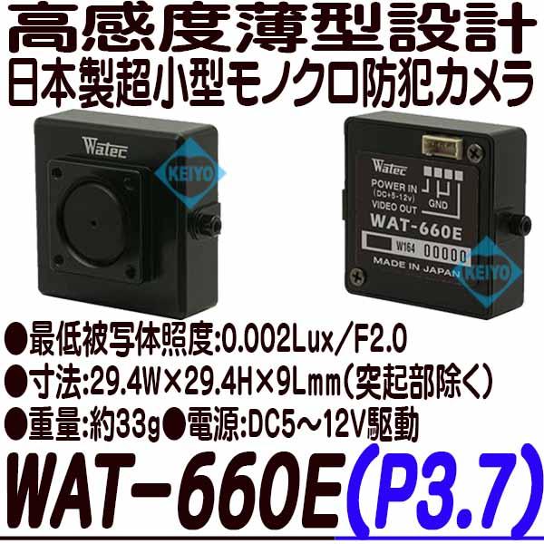 WAT-660E(P3.7)【日本製薄型設計高感度小型モノクロ防犯カメラ】 【WATEC】 【ワテック】 【送料無料】