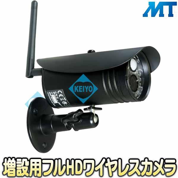 MTW-INC300IR【屋外設置対応赤外線搭載増設用デジタルワイヤレスカメラ】 【防犯カメラ】 【送料無料】