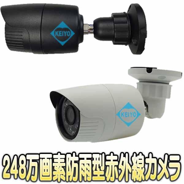 ASC-AHD1080SBW/SBB【屋外防雨型赤外線搭載248万画素フルハイビジョンバレット型カメラ】 【防犯カメラ】【監視カメラ】【送料無料】
