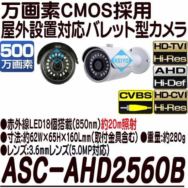 ASC-AHD2560B【屋外防雨型赤外線搭載513万画素ハイビジョンバレット型カメラ】 【防犯カメラ】【監視カメラ】【送料無料】