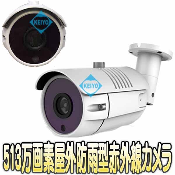 ASC-HB2560B【屋外防雨型赤外線搭載513万画素ハイビジョンバレット型カメラ】 【防犯カメラ】【監視カメラ】【送料無料】