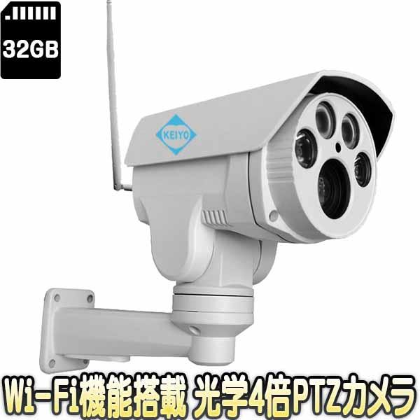 ASIP-1080B-PTZ(32GB)【屋外設置対応Wi-Fi機能搭載光学4倍200万画素PTZネットワークカメラ】 【防犯カメラ】【監視カメラ】【送料無料】