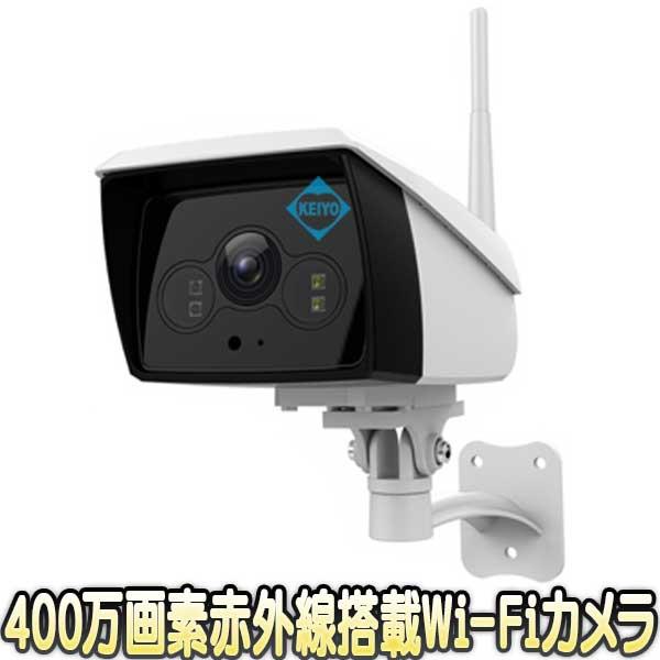 ASIP-2624IRB【屋外設置対応Wi-Fi機能搭載400万画素ネットワークカメラ】 【防犯カメラ】【監視カメラ】【送料無料】