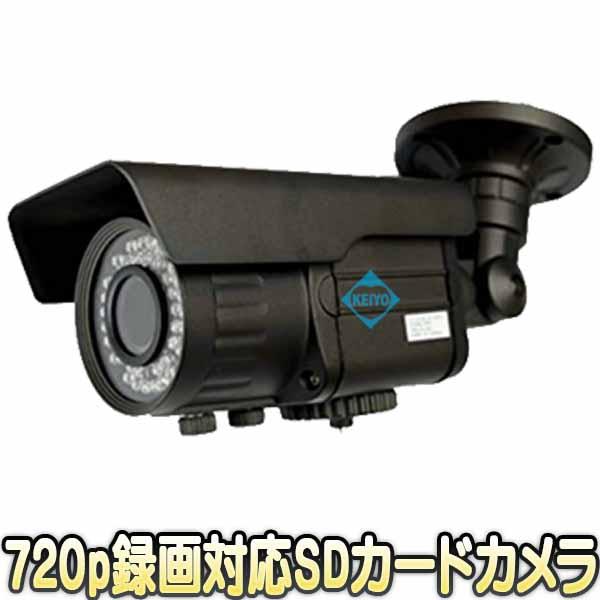 ASW-SD720VFAHD【屋外設置対応赤外線搭載バリフォーカルレンズ採用130万画素SDカードカメラ】 【防犯カメラ】【監視カメラ】【送料無料】