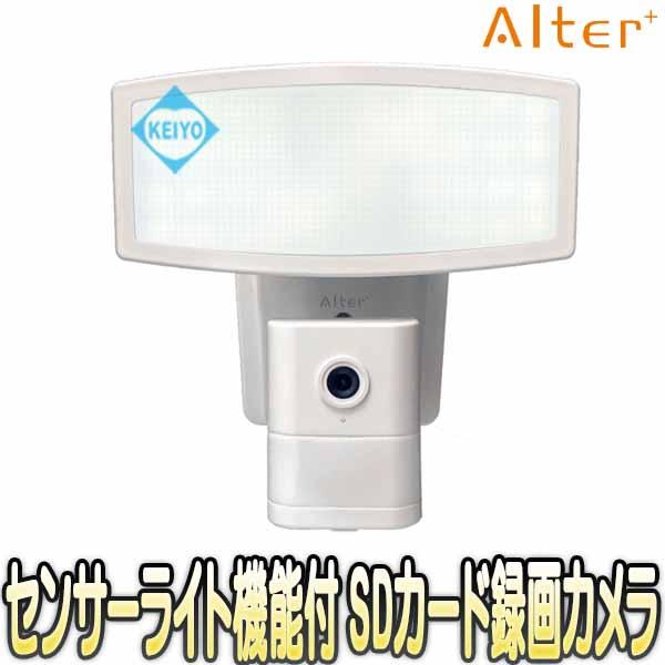 CSL-1000【WiFi機能搭載高輝度白色LED採用センサーライト機能ハイビジョンビデオカメラ】 【防犯カメラ】 【SDカード録画】 【キャロットシステムズ】 【Alter+】 【オルタープラス】 【送料無料】
