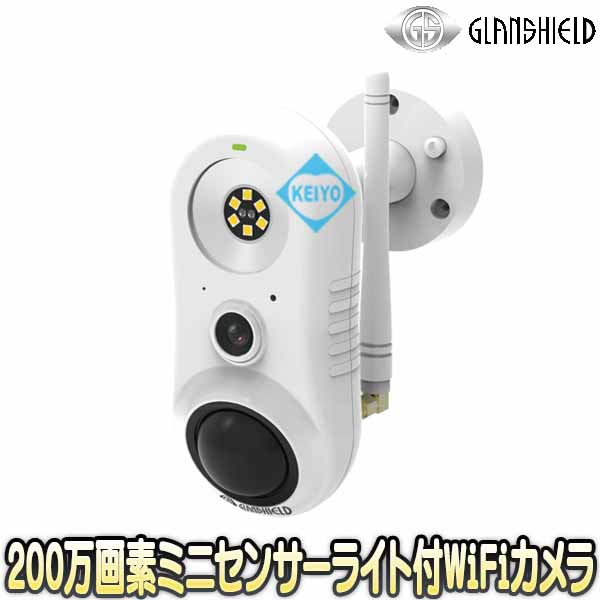 MicroSDHC128GB対応ミニセンサーライト機能付200万画素Wi-Fiネットワークカメラ GS-SLC02 Dive-y ビームアイウィンク 卸売り 屋外設置対応ミニセンサーライト機能搭載200万画素Wi-Fiネットワークカメラ IPカメラ 宅配便送料無料 Glanshield SDカード録画 監視カメラ グランシールド 防犯カメラ