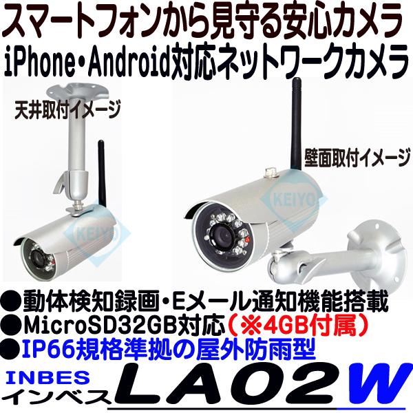LA02W(ルックアフター)【屋外防雨型赤外線搭載ネットワークカメラ】 【IPカメラ】 【INBES】 【インベス】 【送料無料】