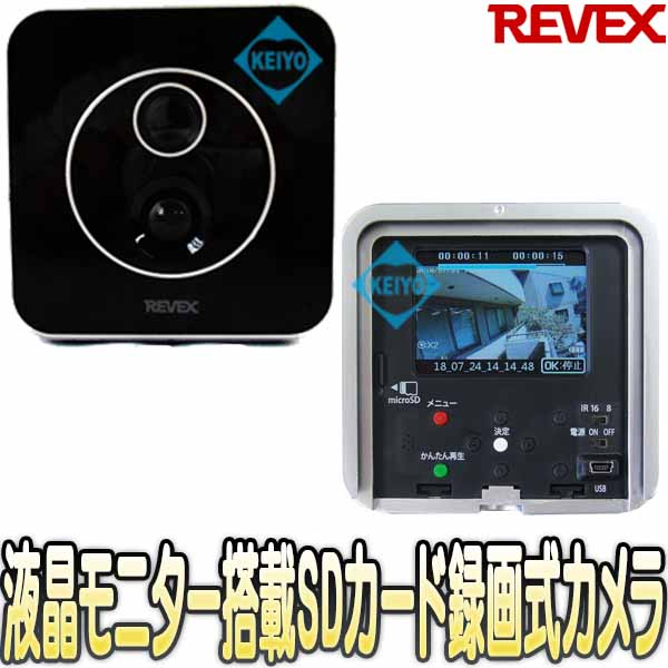 SD3000LCD【屋外設置対応単3電池×6本動作SDカード録画ビデオカメラ】 【赤外線LED】 【REVEX】 【リーベックス】
