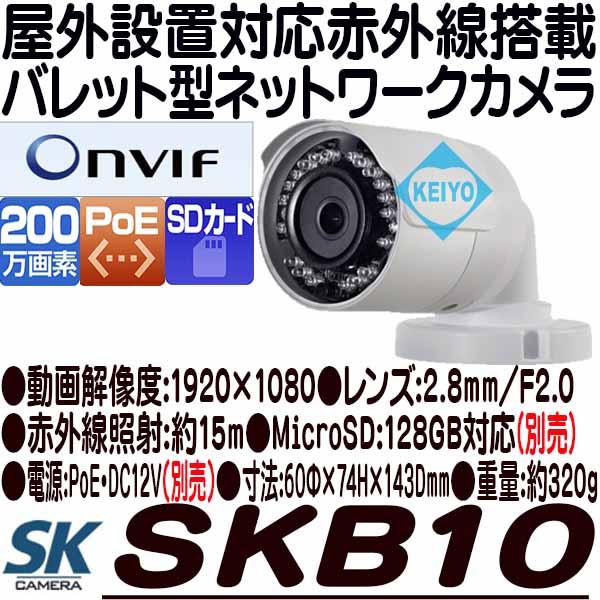 SKB10【屋外設置対応赤外線搭載2メガバレット型ネットワークカメラ】 【SDカード録画】 【IPカメラ】 【防犯カメラ】【監視カメラ】 【システム・ケイ】 【SystemK】 【送料無料】
