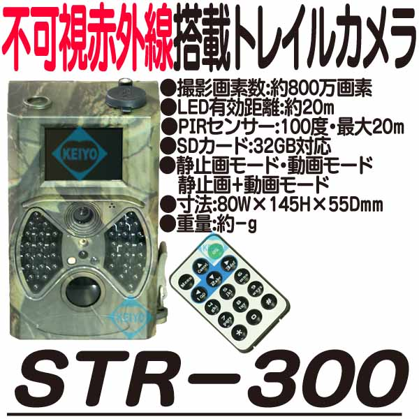 STR-300(STR300)【屋外設置対応不可視赤外線LED搭載SDカード録画ビデオカメラ】 【トレイルカメラ】 【防犯カメラ】 【監視カメラ】 【サイトロンジャパン】 【SIGHTRON】 【送料無料】