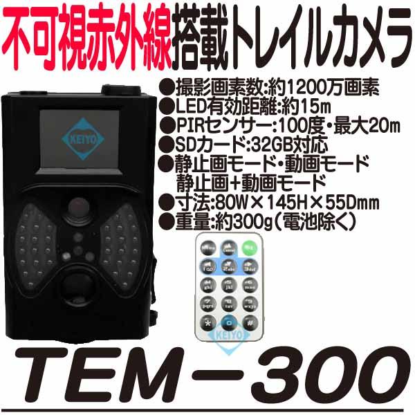TEM-300【屋外設置対応不可視赤外線LED搭載SDカード録画ビデオカメラ】 【トレイルカメラ】 【防犯カメラ】 【監視カメラ】 【送料無料】