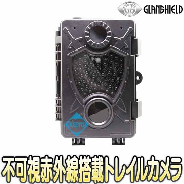 ラディアント2K(TL-8000DTK)【不可視赤外線搭載屋外設置対応トレイルカメラ】 【フィールドカメラ】 【防犯カメラ】【監視カメラ】 【グランシールド】 【Glanshield】 【送料無料】