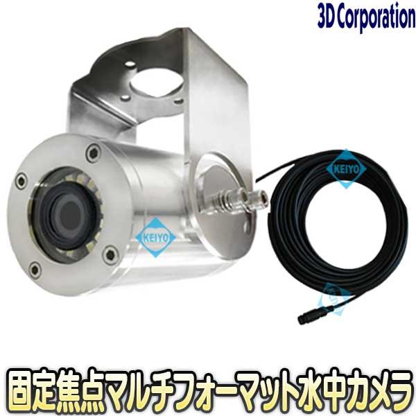 TS-ASW336LFX【調光機能付白色LED搭載マルチフォーマット5気圧防水対応小型ステンレス水中カメラ】 【防犯カメラ】 【監視カメラ】 【3D Corporation】 【スリーディ】 【送料無料】