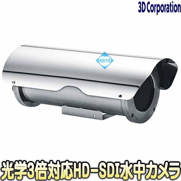 TS-HSW370AF(Rev.2)【光学3倍ズームレンズ搭載HD-SDI方式5気圧防水対応ステンレス水中カメラ】 【防犯カメラ】 【監視カメラ】 【3D Corporation】 【スリーディ】 【送料無料】