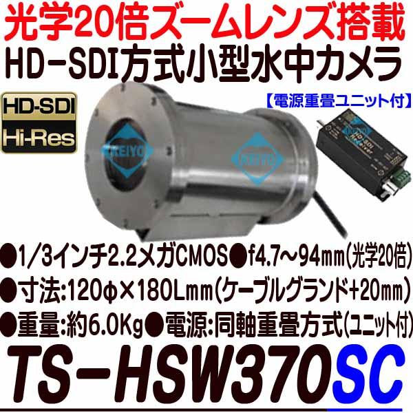 TS-HSW370SC【光学20倍ズームレンズ搭載HD-SDI方式小型ステンレス水中カメラ】 【防犯カメラ】 【監視カメラ】 【3D Corporation】 【スリーディ】 【送料無料】