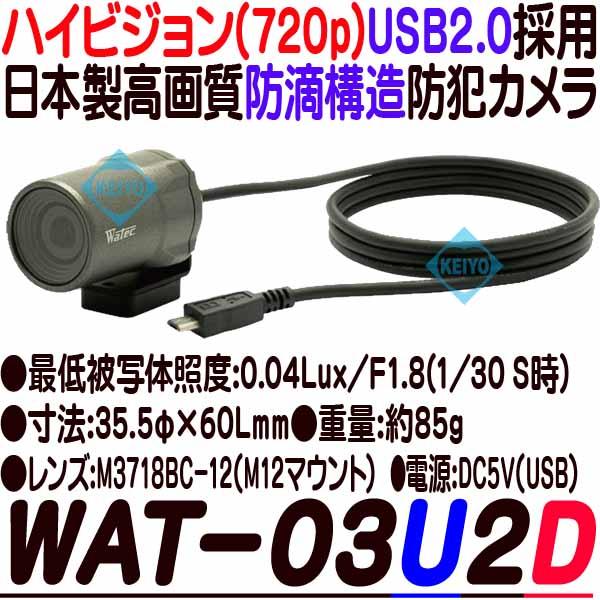 WAT-03U2D【日本製屋外設置対応ハイビジョン録画USB2.0採用高画質小型防犯カメラ】 【WATEC】 【ワテック】 【送料無料】
