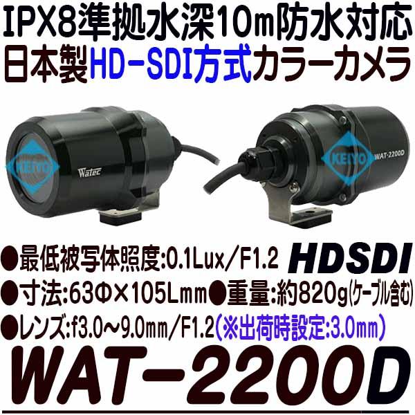 WAT-2200D【日本製1/2.8インチ高感度カラーカメラ搭載10m防水対応HD-SDI方式水中カメラ】 【WATEC】 【ワテック】 【送料無料】