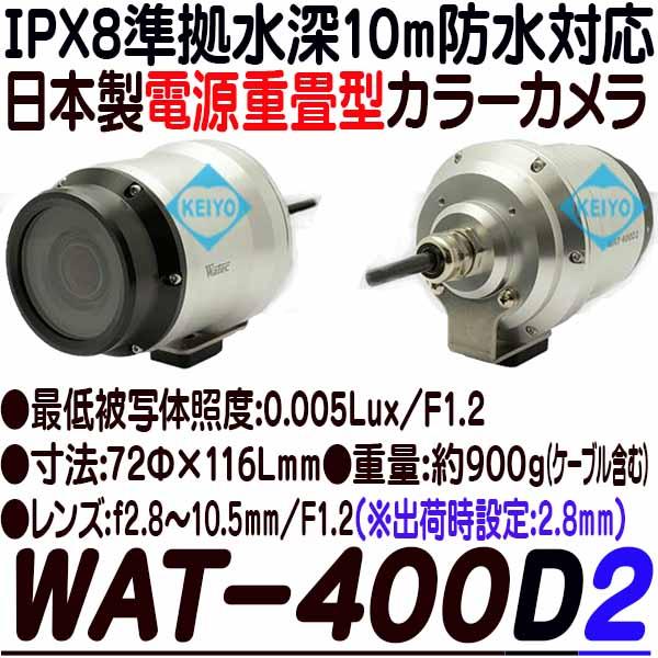 新作人気モデル WAT-400D2【日本製1/3インチ高感度カラーカメラ搭載10m防水対応水中カメラ】 【WATEC】 【ワテック】 【送料無料】, オートパーツ 3b25d740