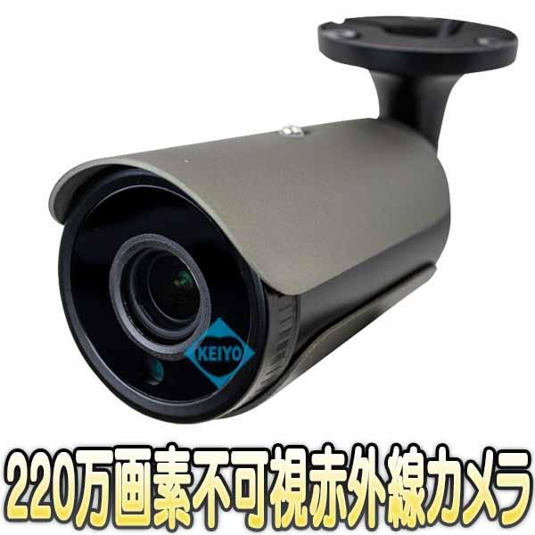 WTW-AR213HE-94【AHD2.0方式採用220万画素屋外用不可視赤外線バレット型カメラ】 【防犯カメラ】 【監視カメラ】 【送料無料】