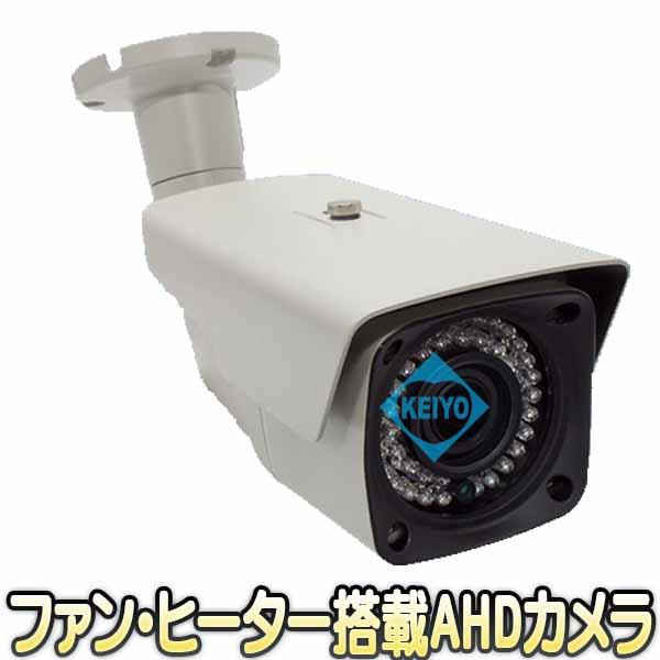 WTW-AR835HFHW【AHD2.0方式採用265万画素ファン・ヒーター搭載屋外用赤外線望遠バレット型カメラ】 【防犯カメラ】 【監視カメラ】 【送料無料】