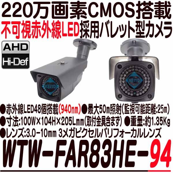WTW-FAR83HE-94【AHD2.0方式採用220万画素屋外用不可視赤外線バレット型カメラ】 【防犯カメラ】 【監視カメラ】 【送料無料】