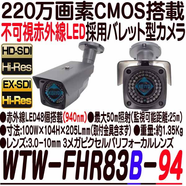 WTW-FHR83B-94【HD-SDI方式採用220万画素屋外用不可視赤外線バレット型カメラ】 【防犯カメラ】 【監視カメラ】 【送料無料】