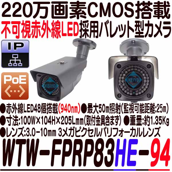 WTW-FPRP83HE-94【PoE対応220万画素屋外用不可視赤外線バレット型ネットワークカメラ】 【防犯カメラ】 【監視カメラ】 【送料無料】