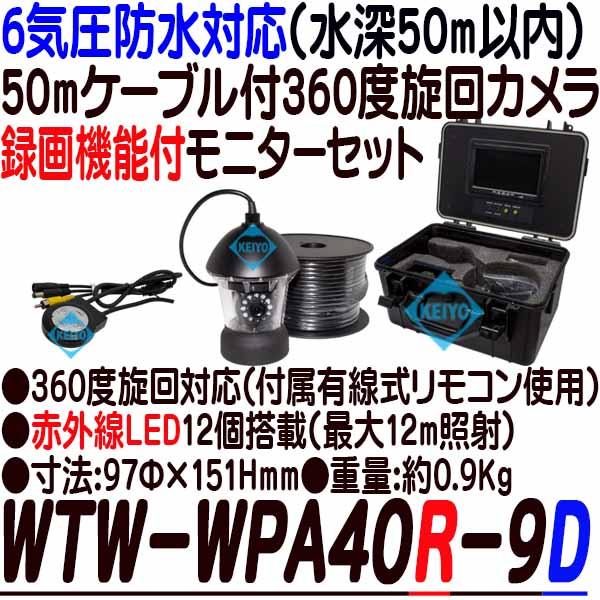 WTW-WPA40R-9D【赤外線LED12個搭載6気圧防水対応360度旋回式カメラ50mケーブル・録画機能付7インチモニターセット】 【送料無料】