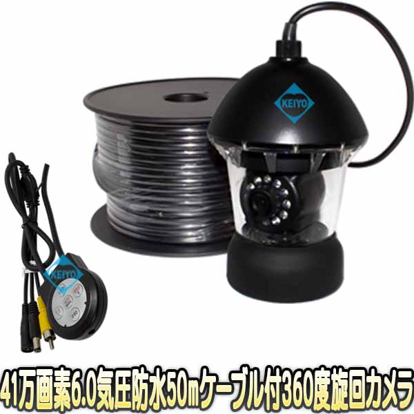 WTW-WPA40W-50M【白色LED12個搭載6気圧防水対応360度旋回式カメラ50mケーブルセット】 【送料無料】