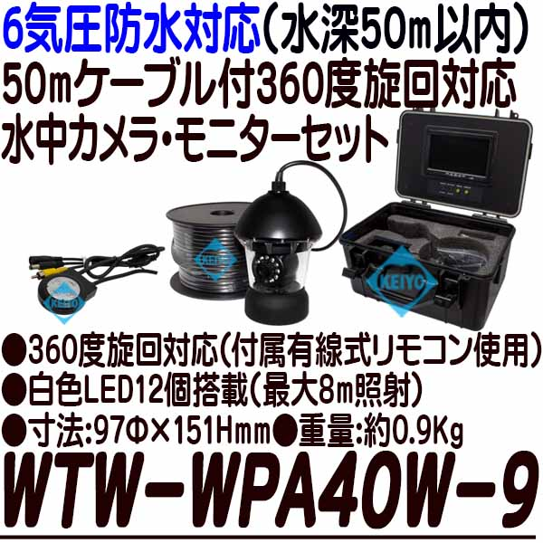 WTW-WPA40W-9【白色LED12個搭載6気圧防水対応360度旋回式カメラ50mケーブル・7インチモニターセット】 【送料無料】